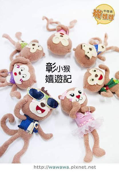 彰小猴襪娃娃介紹頁1