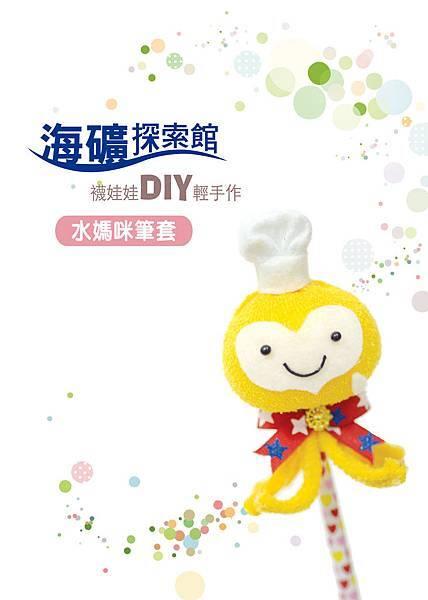 水媽筆套襪娃娃DIY材料包RGB