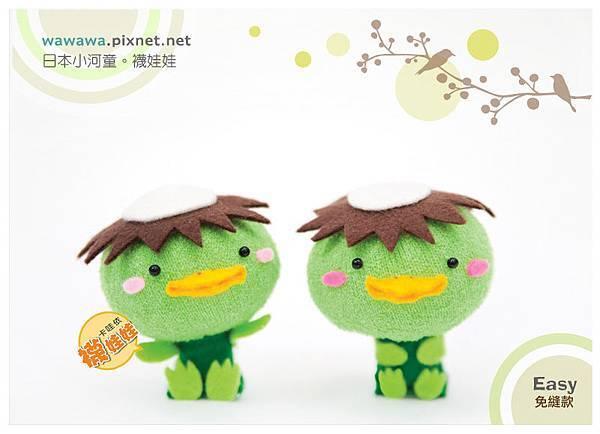 日本小河童襪娃娃RGBs