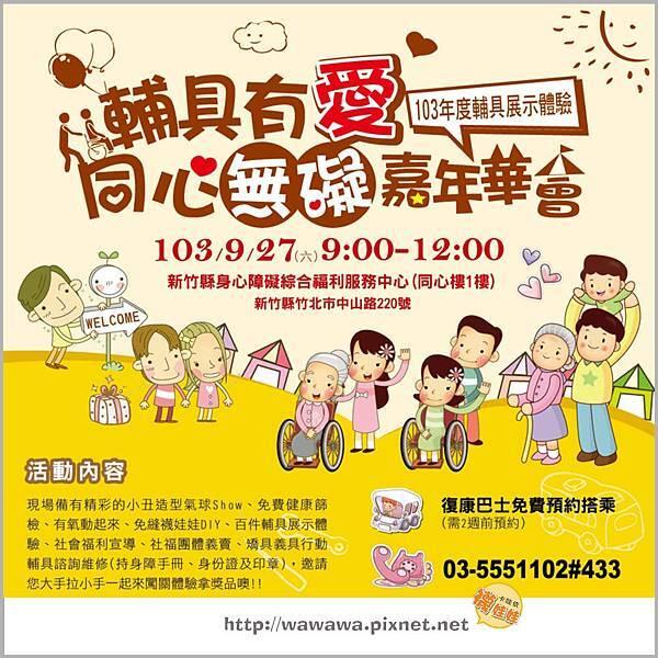 華光社會福利基金會邀約輔具嘉年華會