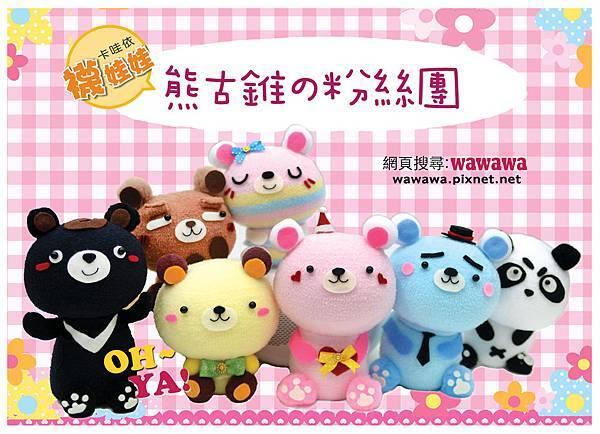 熊古錐的粉絲團襪娃娃-雪綿款大熊熊