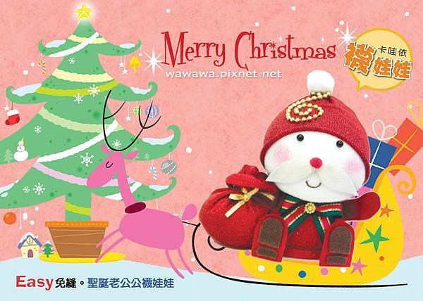 聖誕老公公襪娃娃RGBs