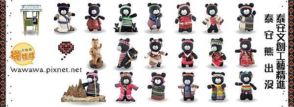 泰安熊出沒台灣黑熊襪娃娃s.jpg