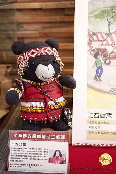泰雅台灣黑熊襪娃娃-吉娃公主.DSC_3694s.jpg