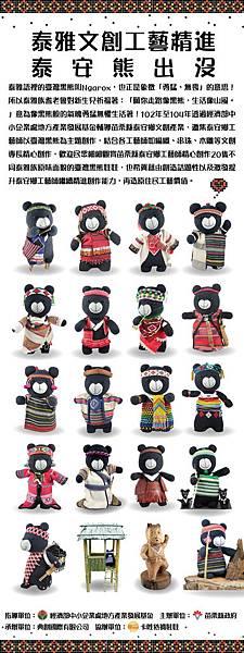 泰安文創工藝精進台灣黑熊襪娃娃
