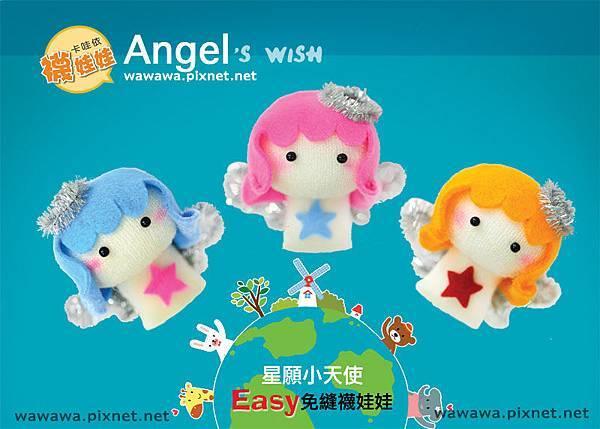 星願小天使襪娃娃RGBs