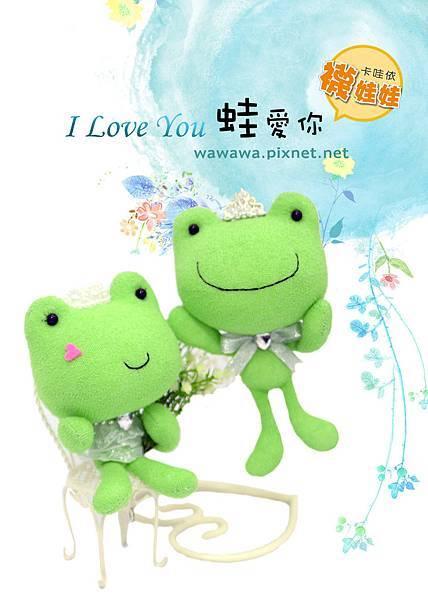 蛙愛你青蛙襪娃娃frog sock doll2s