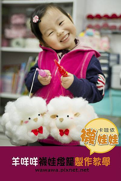 羊咩襪娃燈籠製作教學