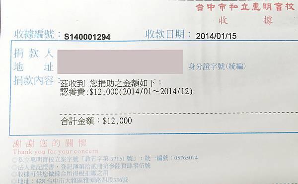 2014.01.15襪娃捐款惠明盲校收據