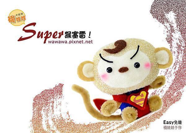 Super猴塞雷襪娃娃可愛猴子篇RGB-3