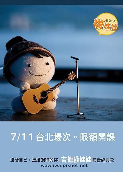 吉他襪娃娃經典款咖啡店手作