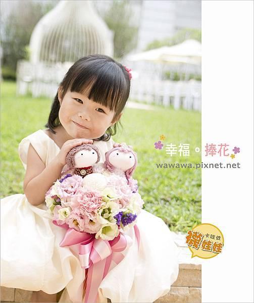 甜美幸福娃娃捧花.卡哇依襪娃娃婚禮系列01-1