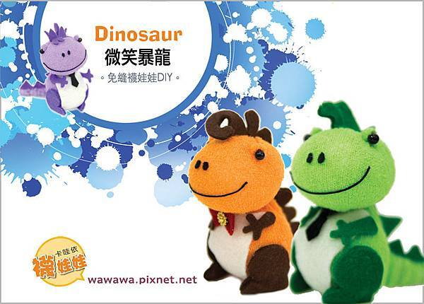 微笑暴龍dinosaur恐龍篇DIY卡哇依襪娃娃RGBs
