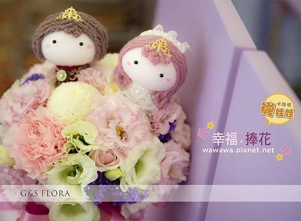 幸福襪娃娃新娘捧花.情人捧花生日祝福卡哇依襪娃娃婚禮系列02