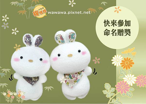 卡哇依襪娃娃兔子命名贈獎活動RGB