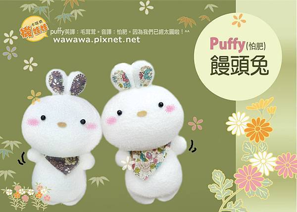 Puffy饅頭兔襪娃娃卡哇依襪娃娃RGB