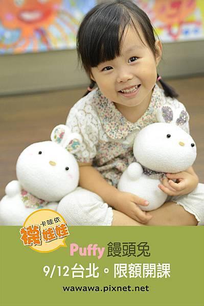 puffy饅頭兔襪娃娃課程咖啡店手作-1