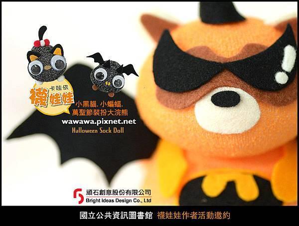 台中國立公共圖書館邀約Halloween萬聖節裝扮浣熊襪娃娃卡哇依襪娃娃頑石創意子寬Emily楊慧淳