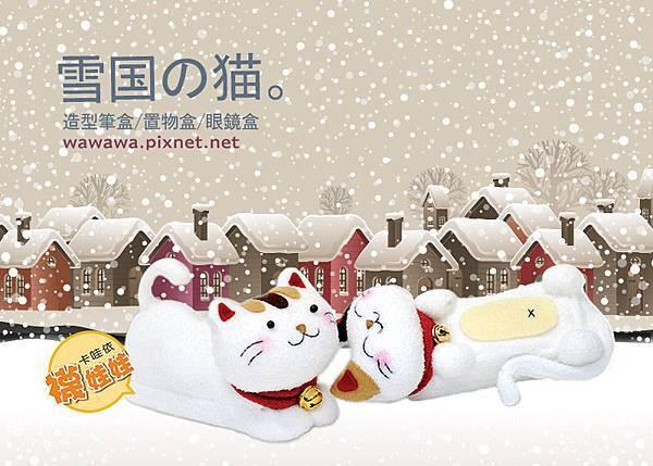 雪國的貓卡哇依襪娃娃眼鏡盒造型筆盒置物盒