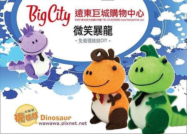 微笑暴龍dinosaur恐龍篇DIY遠東巨城邀約卡哇依襪娃娃RGB