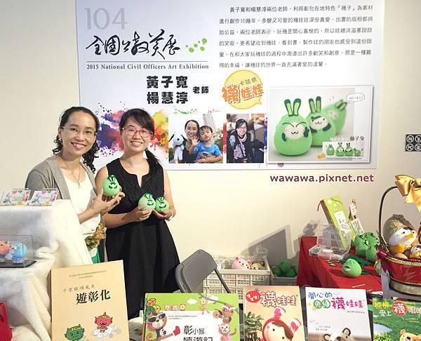 全國公教美展襪娃娃作者展演Emily楊慧淳黃子寬