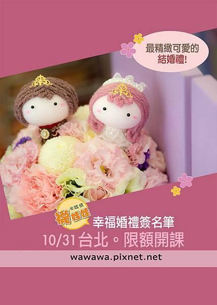 幸福婚禮簽名筆襪娃娃課程教學卡哇依襪娃娃Emily慧淳子寬-1