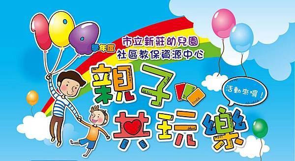 新莊幼兒園-親子共玩樂卡哇依襪娃娃襪子娃娃課程講座邀約-01