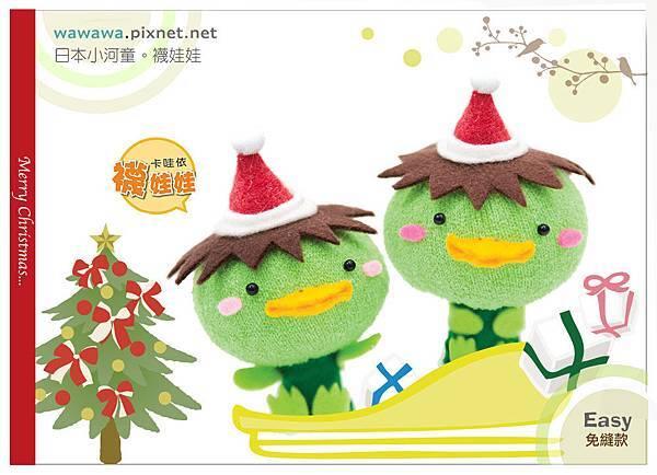 日本小河童襪娃娃RGB-聖誕限定版