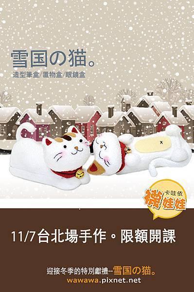 11.7雪國的貓襪娃娃造型筆盒置物盒襪子娃娃Emily慧淳子寬手作教學課程