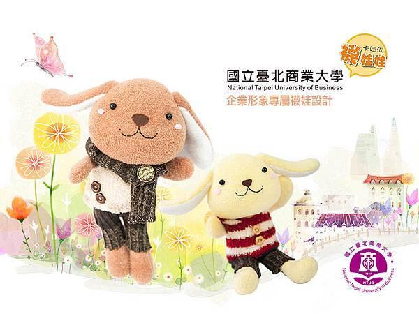 國立台北商業大學卡哇依襪娃娃形象設計Emily慧淳子寬