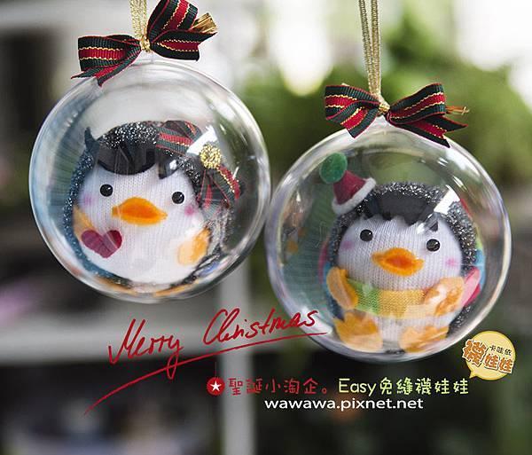 聖誕小淘企襪娃娃X'mas聖誕節pingu襪子娃娃sockdoll慧淳Emily子寬