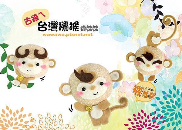 古錐ㄟ台灣獼猴襪娃娃襪子娃娃猴子猴年Emily慧淳子寬RGB.4 拷貝