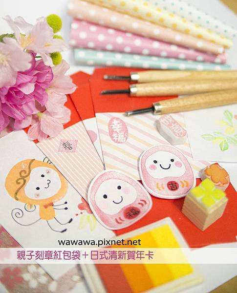 02親子刻章紅包袋日式清新賀年卡親子創意工作室襪娃娃子寬Emily2