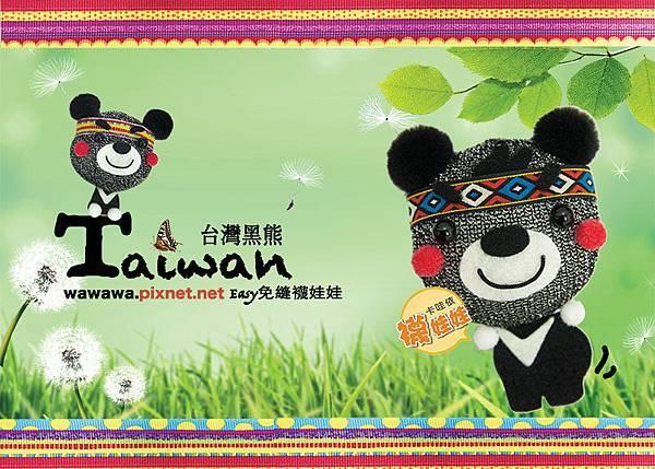 台灣黑熊免縫DIY襪娃娃材料包襪子娃娃娃原創設計Emily慧淳子寬2016RGBs