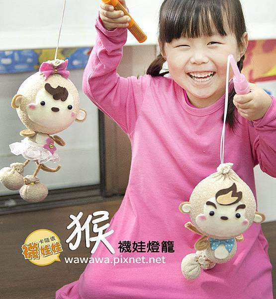 猴子猴年年燈籠提燈免縫襪娃娃襪子娃娃Emily慧淳子寬1