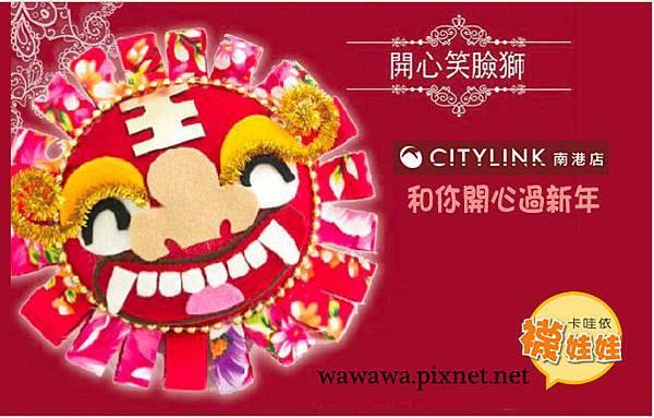 CityLink襪娃娃新春年節過年手作邀約活動1
