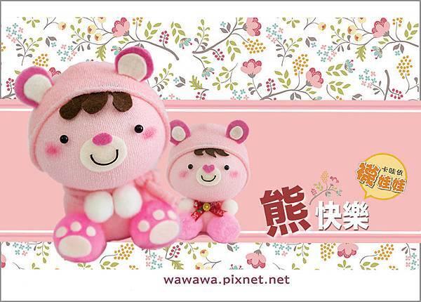 熊快樂粉紅甜蜜版RGBs
