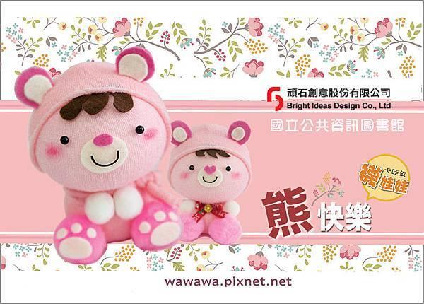 熊快樂襪娃娃國立資訊圖書館邀約活動教學課程兒童節DIY.RGB