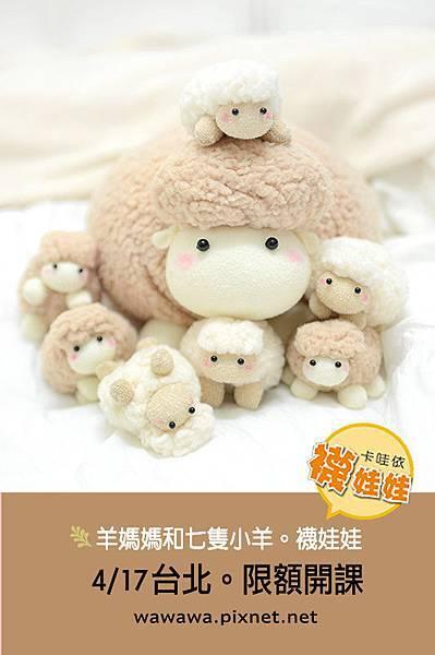4.7羊媽媽和七隻小羊襪娃娃sockdoll課程手作Emily楊慧淳子寬sheep襪子娃娃sockdoll
