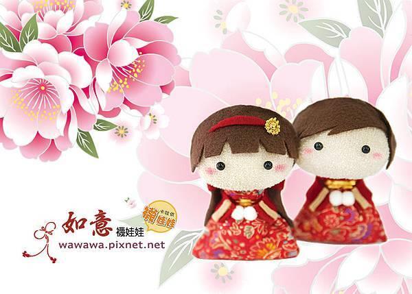 如意中國風格免縫襪娃娃襪子娃娃端午香包DIY材料RGB