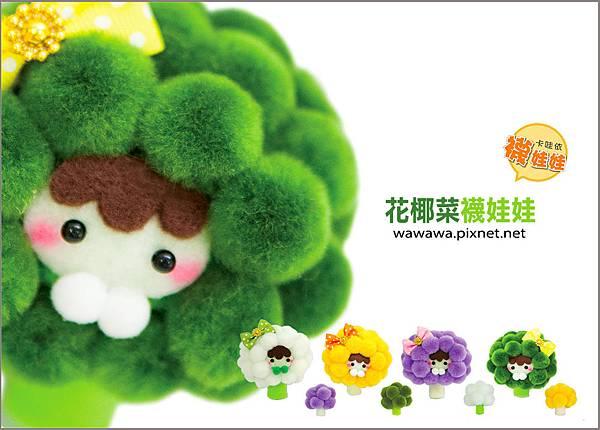 花椰菜襪娃娃免縫襪子娃娃青花菜紫色花椰菜黃色白色米色綠色花椰菜diy首座材料美勞.s