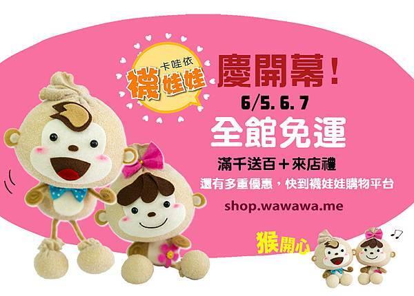 卡哇依襪娃娃購物網站平台慶開幕