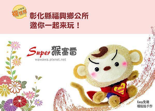 福興鄉公所猴塞雷襪娃娃手作活動課程