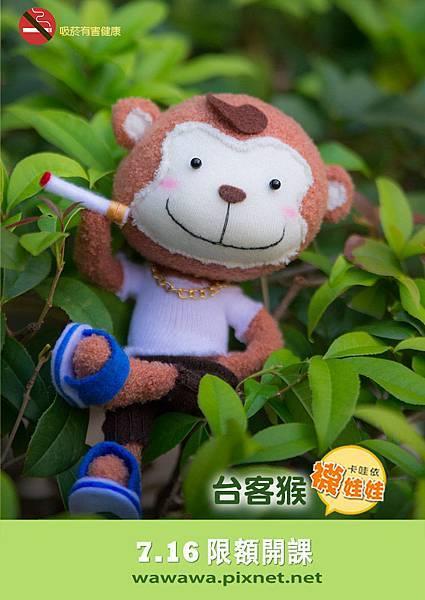 7.16台客猴子襪娃娃作者教學課程咖啡店手作