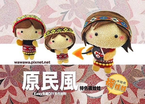 原住民襪子娃娃卡哇依襪娃娃原民風手作diy材料包課程材料簡單免縫手工藝RGB