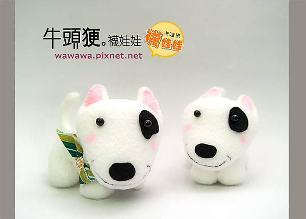牛頭梗襪娃娃sock doll 襪子娃娃dog狗RGB