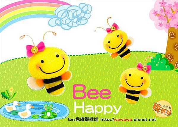 BeeHappy免縫小小蜜蜂襪娃娃RGB
