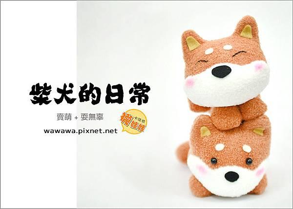 柴犬的日常襪娃娃賣萌賣無辜襪子娃娃原創設計SockDollしばいぬ、しばけんEmily慧淳子寬