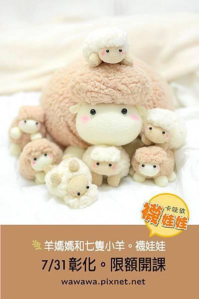 7.31羊媽媽和七隻小羊襪娃娃襪子娃娃手作教學課程
