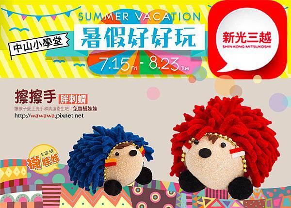 新光三越暑假好好玩胖刺蝟襪娃邀約活動